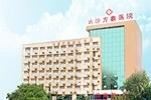 长沙方泰肝病医院