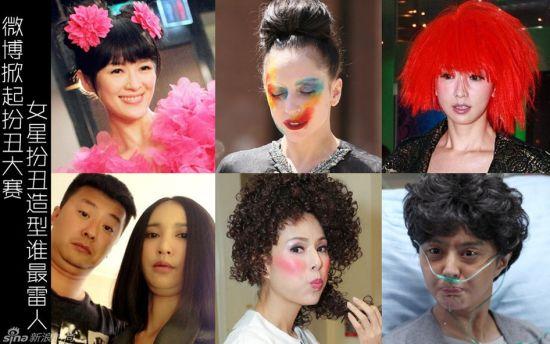 微博掀起扮丑大赛 女星扮丑造型谁最雷人