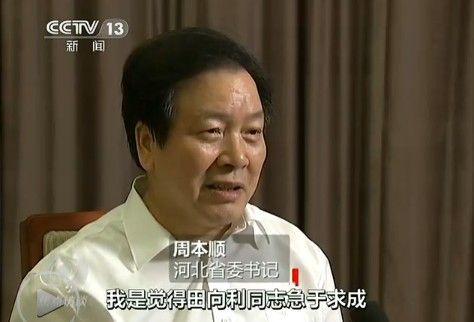 河北省委书记周本顺批评秦皇岛市委书记急于