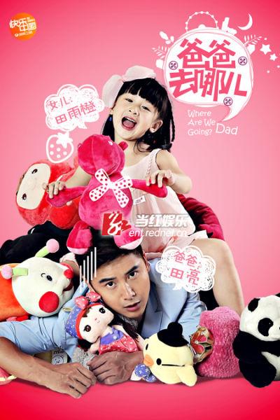 田亮和女儿高清图片