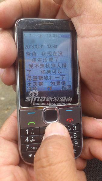 采访过程中,沈昌健女儿发来的短信(摄/申言)