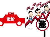 第54期:长沙出租车或上调起步价,你怎么看?