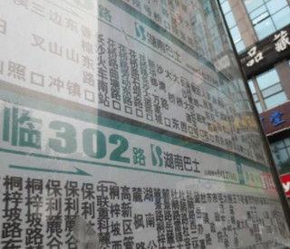 """长沙""""公交新政""""普惠市民"""