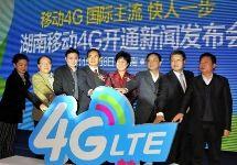 湖南移动开通4G并启动试商用 全省招募万人率先体验