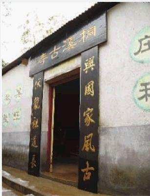 如今的桐溪寺仅有一间简陋的水泥房