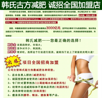 靓之秀韩氏市县减肥瘦吧连锁机构诚招设备代理MBR试验古方图片