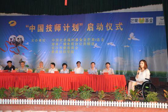 中国技师计划 公益助学行动在娄底启动