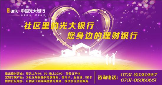 中国光大银行长沙分行激活社区银行金融普惠
