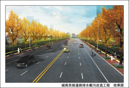 城南西路道路,排水截污改造工程效果图