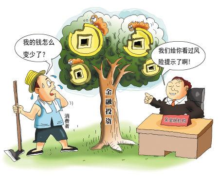 金融投资警惕风险 ic 漫画