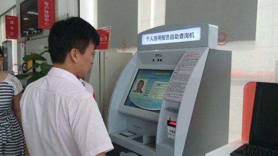 长沙银行等3家银行开通个人信用报告自助查询