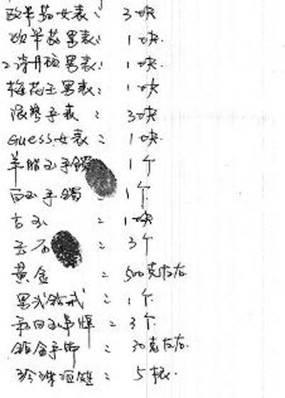 唐某燕向警方和检察院写的保证书上列举的部分赃物