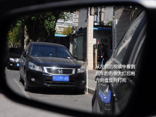 汽车安全手册:停车技巧之侧方位停车(2)