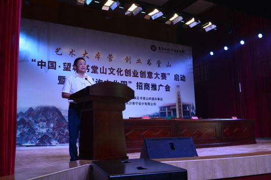 中国·望城书堂山文化创业创意大赛招商推广会现场。