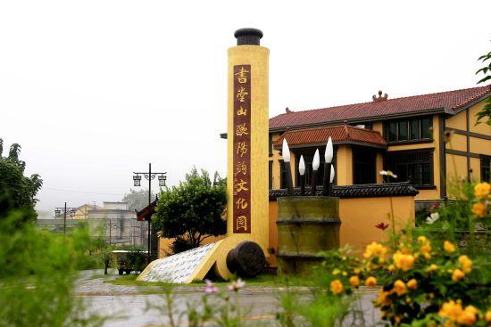 望城书堂山欧阳询文化园。