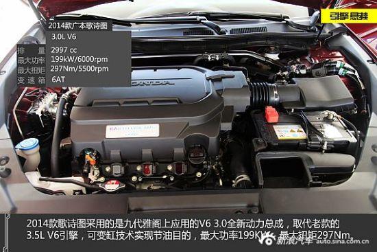 0l车型与9代雅阁搭载相同的发动机