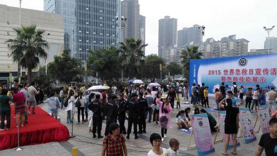 世界急救日:湖南举行大型公益活动(图)