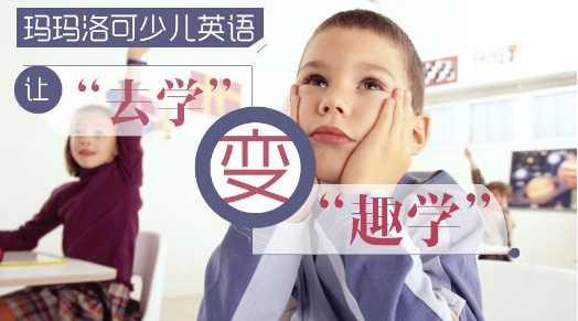 <a href=http://www.whlidayuan.com/yingyupeixunwangzhan/2971.html target=_blank class=infotextkey>玛玛洛可少儿英语</a>:让去学变趣学_衡阳车市