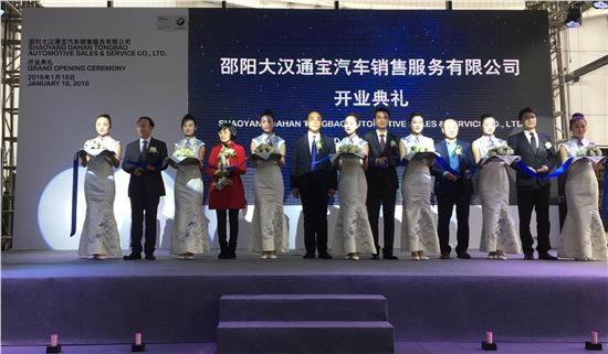 BMW授权经销商邵阳大汉通宝隆重开业
