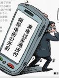 长沙公开领导电话后频遭骚扰
