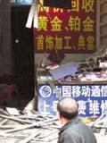 长沙一通讯店遭炸弹袭击