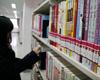 首家女子图书馆