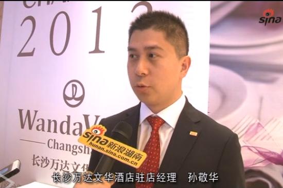 新浪湖南专访长沙万达文华酒店驻店经理孙敬华