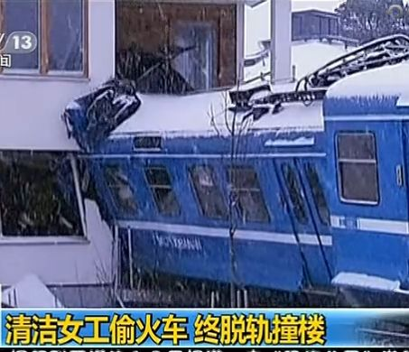 视频:实拍清洁女工偷开火车撞上大楼现场