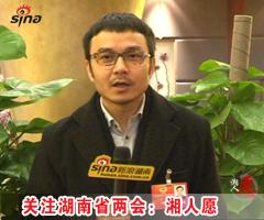 视频-《关注湖南省两会:湘人愿》