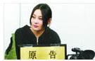 张馨予被曝坐台维权案开庭 被告未出庭