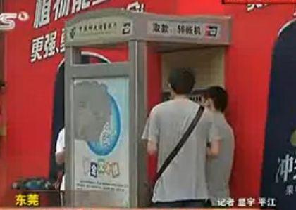 视频:妻子ATM机前遭遇抢劫 丈夫一旁沉默
